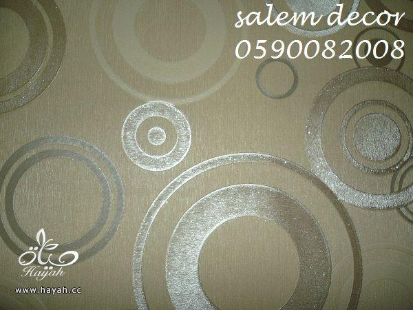 آخر صيحة من ورق الجدران hayahcc_1373189804_766.jpg