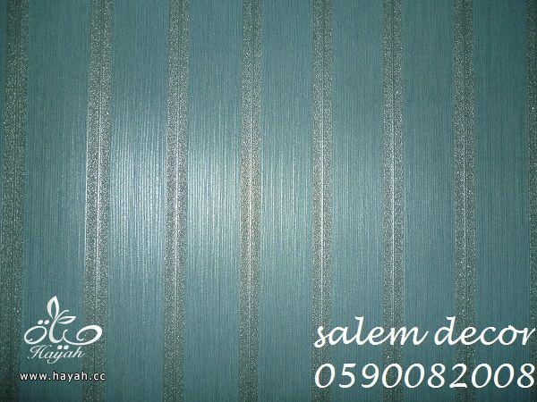 آخر صيحة من ورق الجدران hayahcc_1373189806_486.jpg