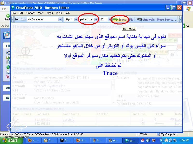 برنامج Visual IP Route لتحديد مكان الشخص الذى تتكلم معه على الشات + الشرح بالصور hayahcc_1373567641_608.jpg
