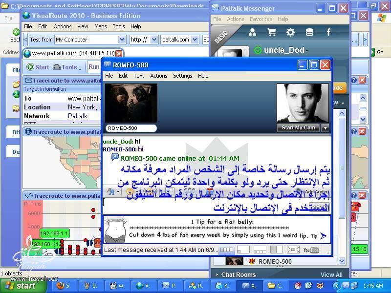 برنامج Visual IP Route لتحديد مكان الشخص الذى تتكلم معه على الشات + الشرح بالصور hayahcc_1373567641_763.jpg