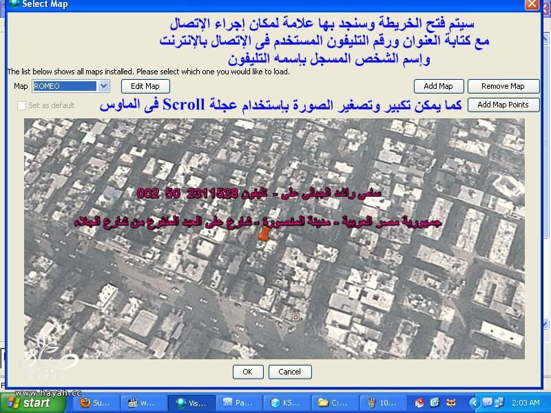 برنامج Visual IP Route لتحديد مكان الشخص الذى تتكلم معه على الشات + الشرح بالصور hayahcc_1373567642_106.jpg