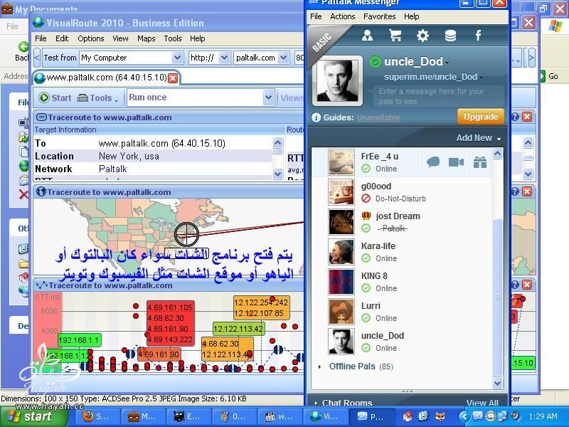 برنامج Visual IP Route لتحديد مكان الشخص الذى تتكلم معه على الشات + الشرح بالصور hayahcc_1373567642_491.jpg