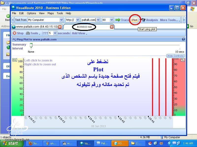 برنامج Visual IP Route لتحديد مكان الشخص الذى تتكلم معه على الشات + الشرح بالصور hayahcc_1373567643_330.jpg
