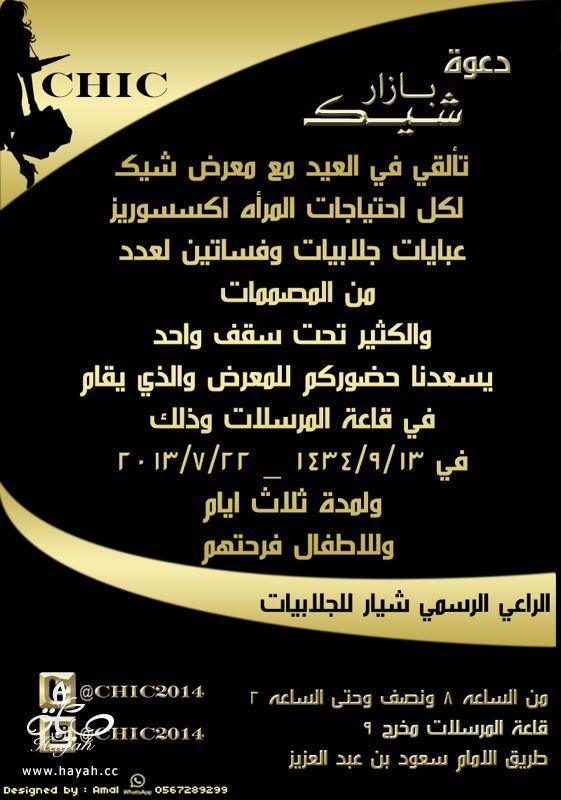 دعوه لحضور معرض و بازار شيك hayahcc_1373582614_297.jpg