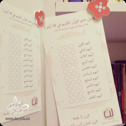 | جدول متابعة ختم القرآن الكريم في عشرة أيام | hayahcc_1374118402_564.png