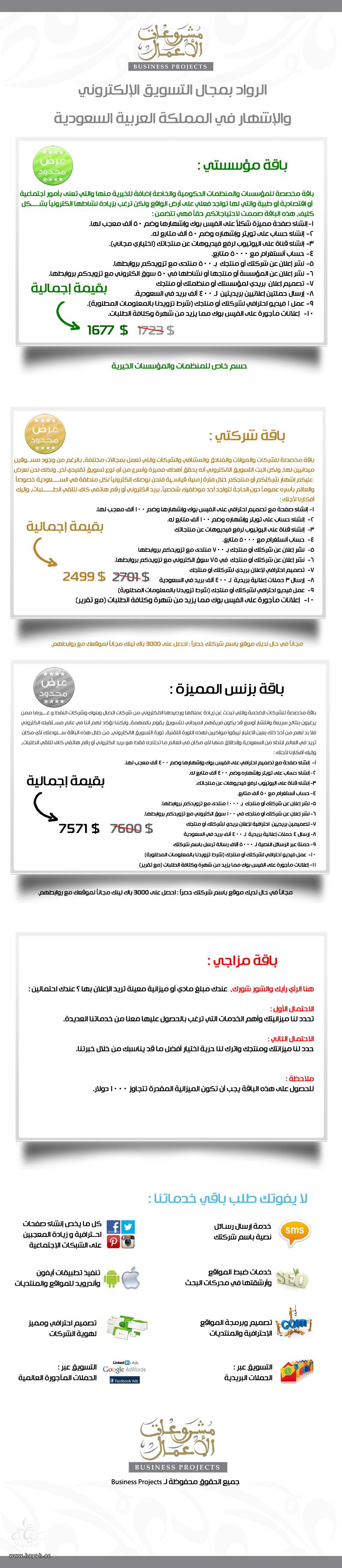 باقات التسويق الالكتروني المميزه hayahcc_1374175462_683.png