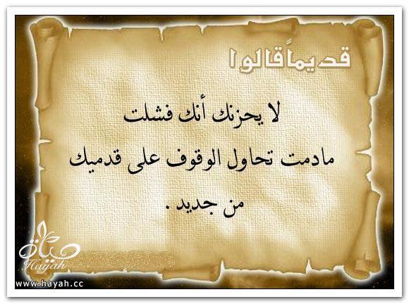 قديما قالوا hayahcc_1374267381_131.jpg