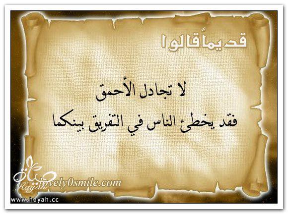 قديما قالوا hayahcc_1374267382_949.jpg