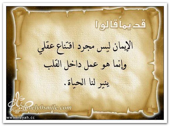 قديما قالوا hayahcc_1374267383_624.jpg