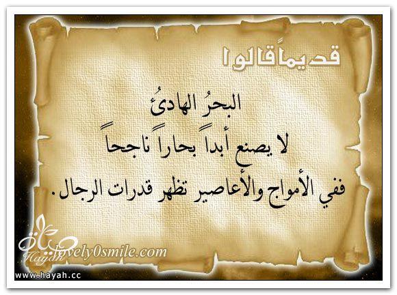قديما قالوا hayahcc_1374267383_667.jpg