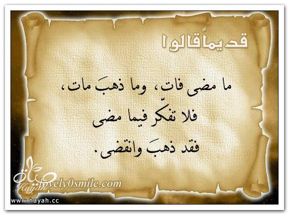 قديما قالوا hayahcc_1374267383_940.jpg