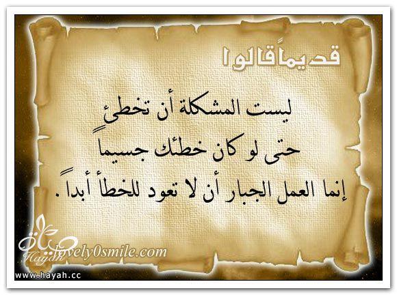 قديما قالوا hayahcc_1374267384_487.jpg