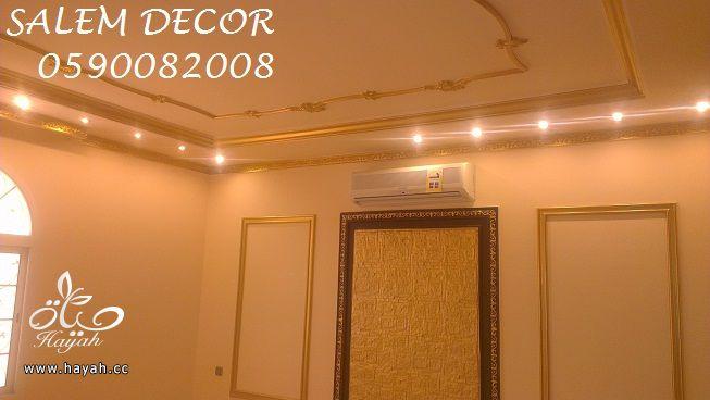 ديكور دهانات الجدران - دهانات فخمة للجدران - دهانات الجزيرة hayahcc_1374500160_712.jpg