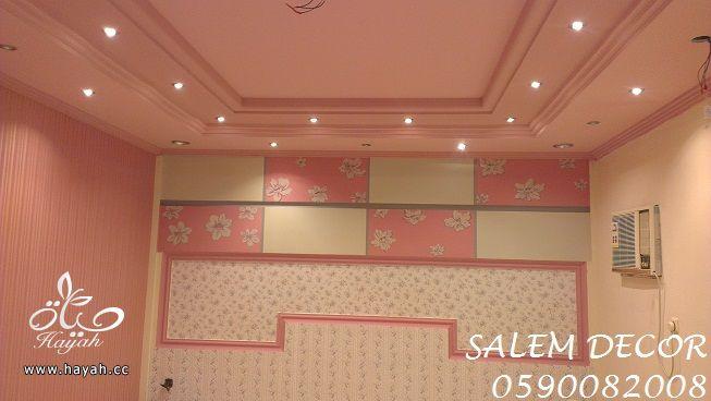 أفكار راقية لورق الجدران - ورق حائط روووووعة hayahcc_1374500676_956.jpg