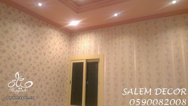 أفكار راقية لورق الجدران - ورق حائط روووووعة hayahcc_1374500677_879.jpg