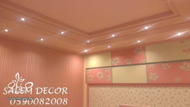 أفكار راقية لورق الجدران - ورق حائط روووووعة hayahcc_1374500679_174.jpg