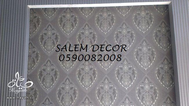 أفكار راقية لورق الجدران - ورق حائط روووووعة hayahcc_1374500681_589.jpg