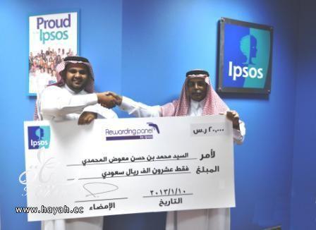 لأهل السعودية: شاركي في الاستبيان وتمتعي بفرصة الفوز ب 8.000 ريال سعودي hayahcc_1374774112_705.jpg