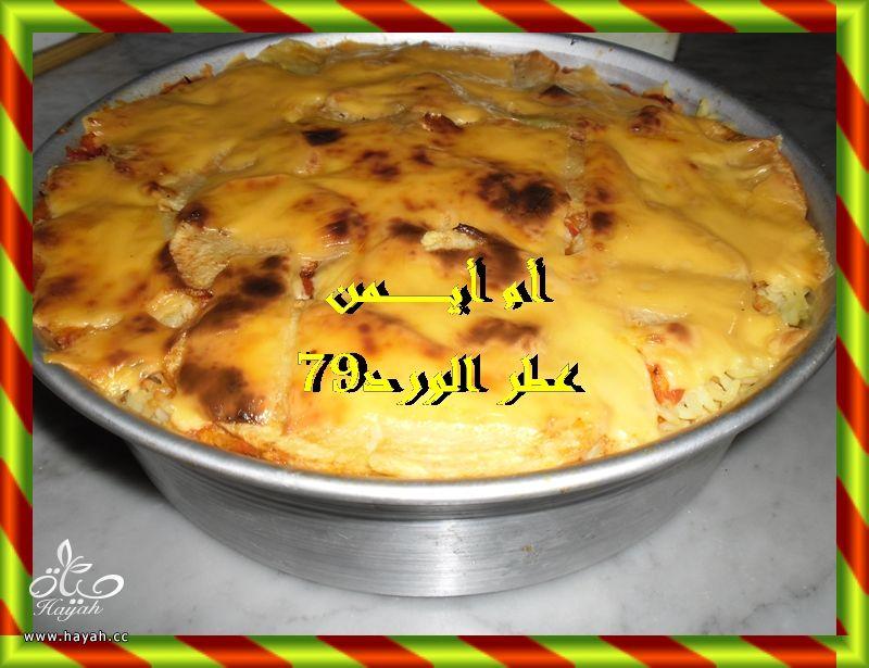 صينية الارز من مطبخي hayahcc_1375005842_183.jpg
