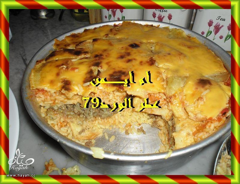 صينية الارز من مطبخي hayahcc_1375005842_868.jpg