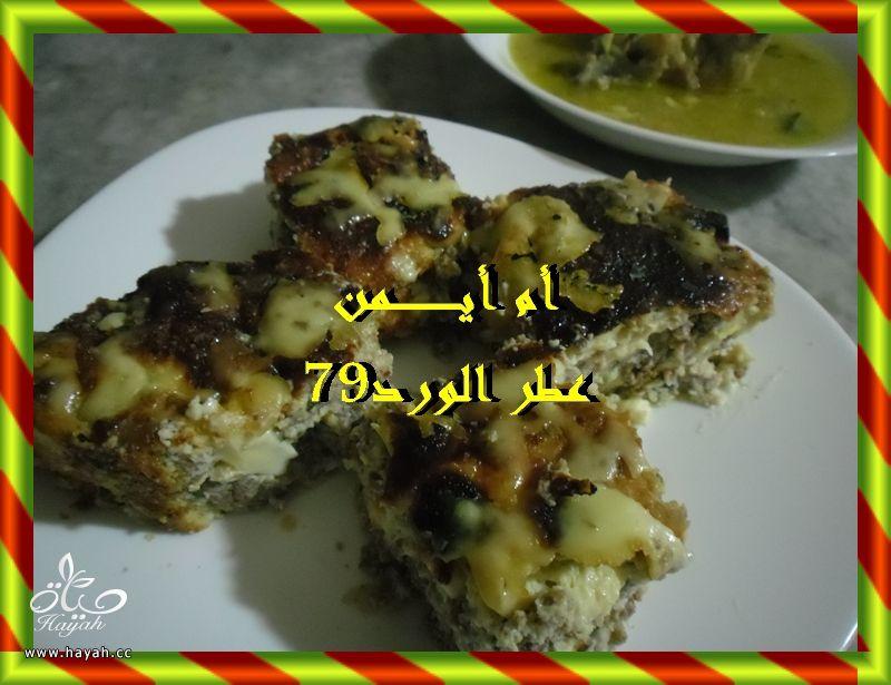 طاجين الجبن من مطبخي hayahcc_1375009744_909.jpg