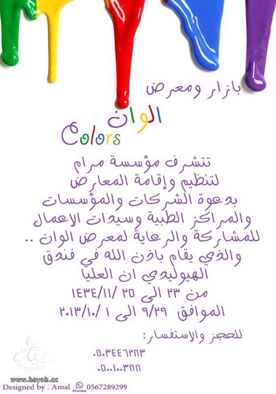 دعوة للمشاركه في معرض و بازار الوان hayahcc_1375723176_499.jpg