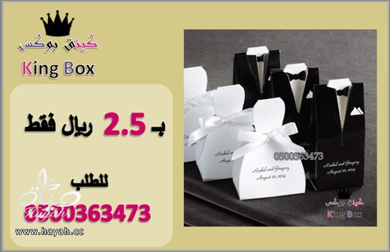 علب توزيعات العروس والعريس ,, تصميم جديدة ومميز ,,, بأقل الأسعار hayahcc_1376430937_899.png