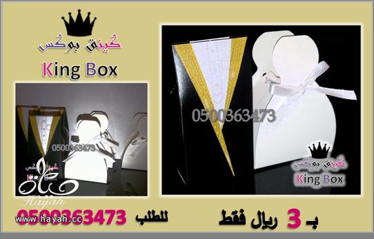 توزيعات البشت والفستان ... جديدة ومميزة hayahcc_1376942197_826.png