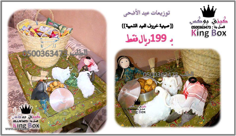 توزيعات عيد الاضحى & توزيعات العيد ,, جديدة ومميزة وبأقل الاسعار hayahcc_1377384525_540.jpg