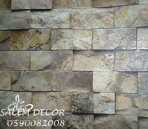 افخم موديلات ورق الجدران - موديلات راقية ورائعة لورق الجدران hayahcc_1377606812_595.jpg