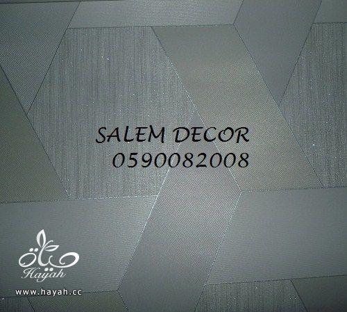 افخم موديلات ورق الجدران - موديلات راقية ورائعة لورق الجدران hayahcc_1377606815_450.jpg