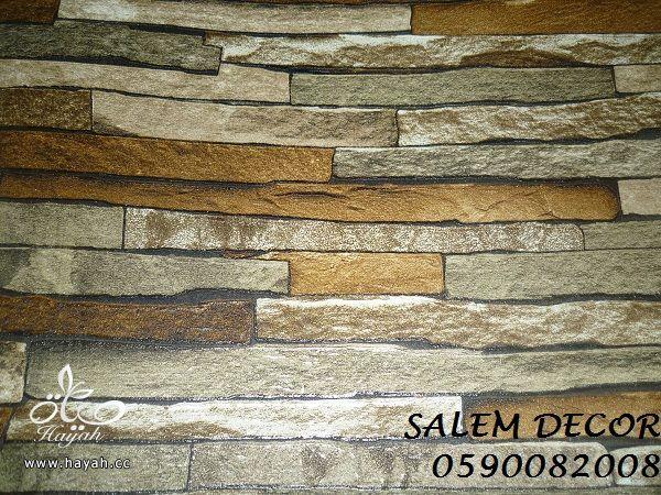 تشكيلة منوعة وراقية لورق الجدران - ورق جدران للمجالس - ورق جدران لغرف الاطفال hayahcc_1377607049_399.jpg