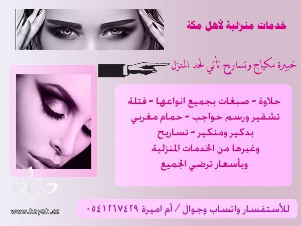كوفيره لأهل مكة تأتي لحد بيتك hayahcc_1377947963_211.jpg