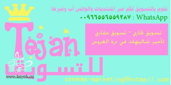 مشغل كنار للسيدات hayahcc_1377948161_885.jpg