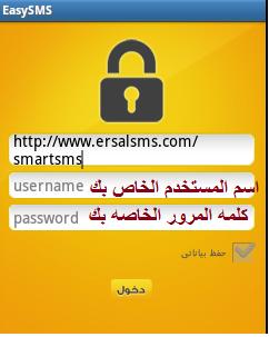 موقع شبكة ارسال sms بحلته الجديده وبأسعار منافسه للمدارس hayahcc_1378104632_776.png