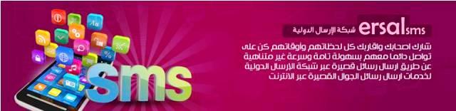 موقع شبكة ارسال sms بحلته الجديده وبأسعار منافسه للمدارس hayahcc_1378104633_339.jpg