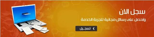 موقع شبكة ارسال sms بحلته الجديده وبأسعار منافسه للمدارس hayahcc_1378104633_498.jpg