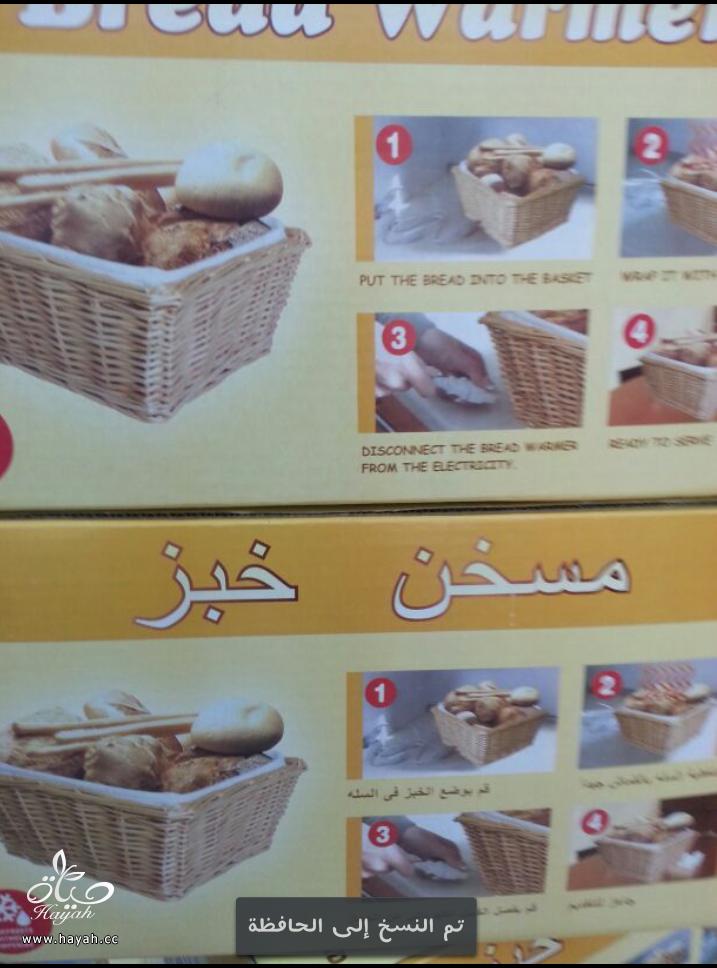 متجر داالتفاح الاخضر ..أم عبد الكريم hayahcc_1378320450_309.png
