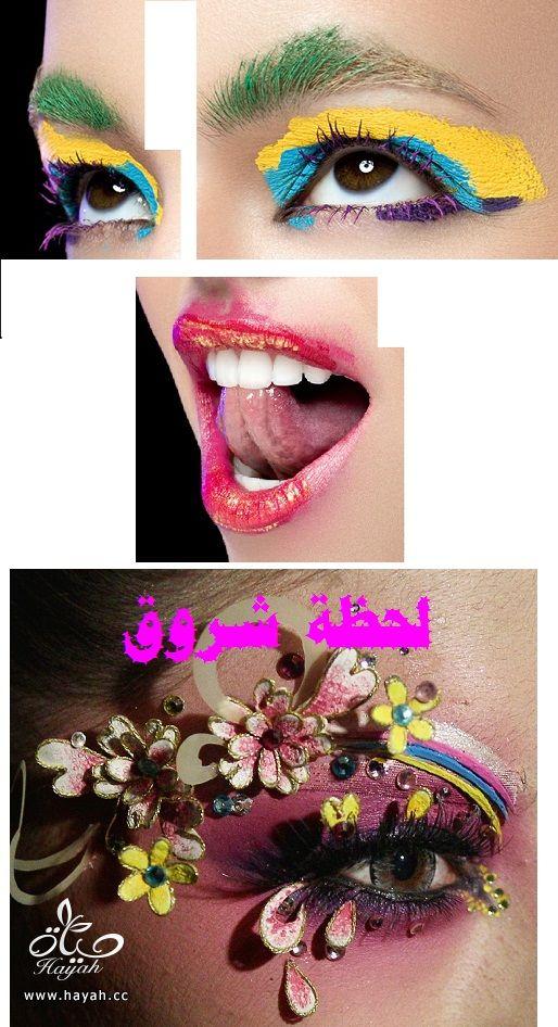 صور مكياج عيون جديدة hayahcc_1378477658_122.jpg