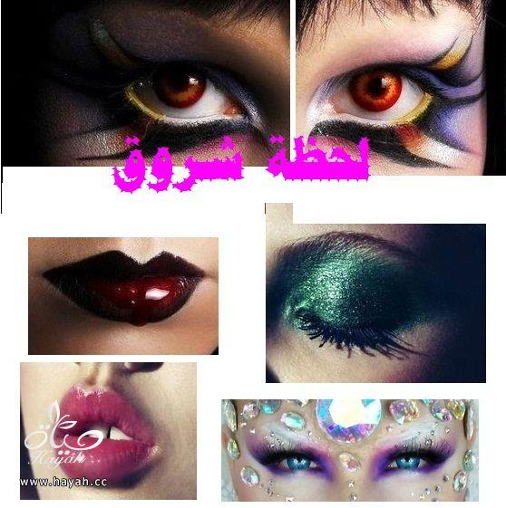 صور مكياج عيون جديدة hayahcc_1378477658_829.jpg
