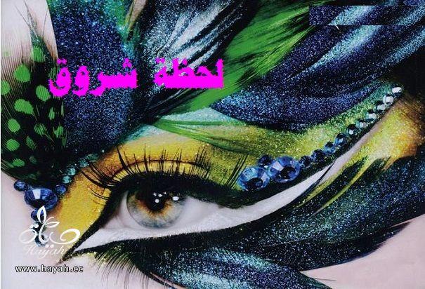 صور مكياج عيون جديدة hayahcc_1378477658_910.jpg