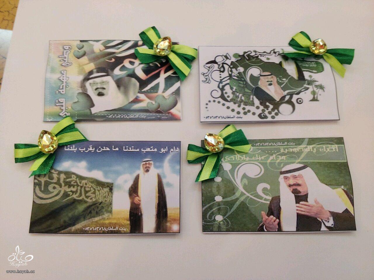 توزيعات وضيافة اليوم الوطني مع بنت السلطان hayahcc_1378634596_360.jpg