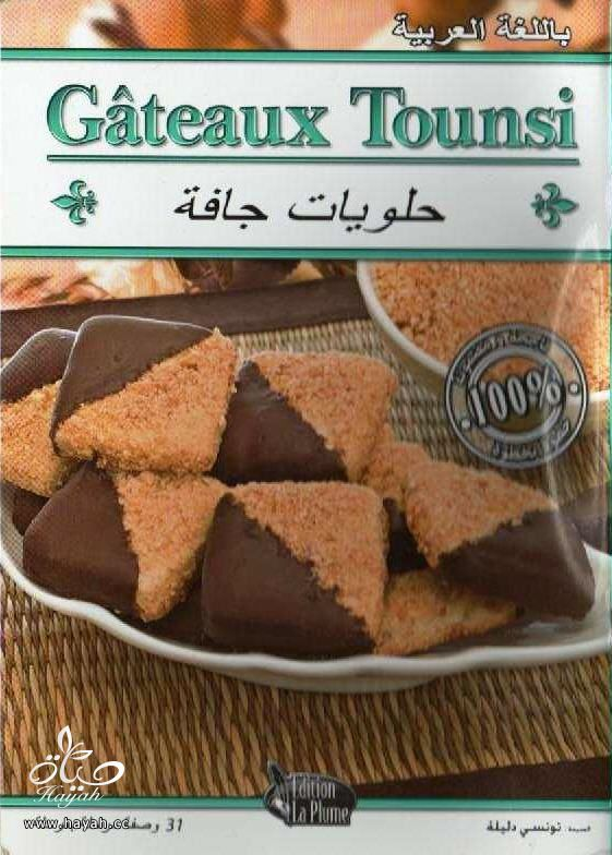 كتاب الحلويات الجافة hayahcc_1379010068_727.jpg
