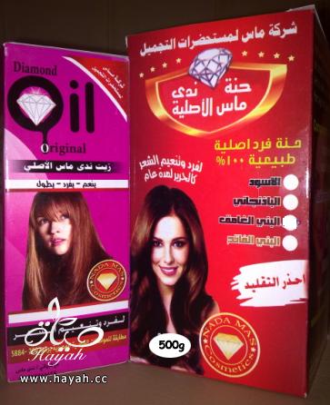 بدون مكوه ولا سيشوار شعرك كالحرير مع حنه ندى ماس hayahcc_1379154466_712.png