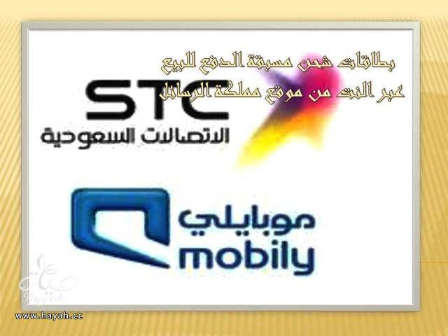 للبيع بطاقات جوال شحن مسبقة الدفع سوا+ موبايلي من موقعنا مملكة الرسائل hayahcc_1379175733_558.jpg
