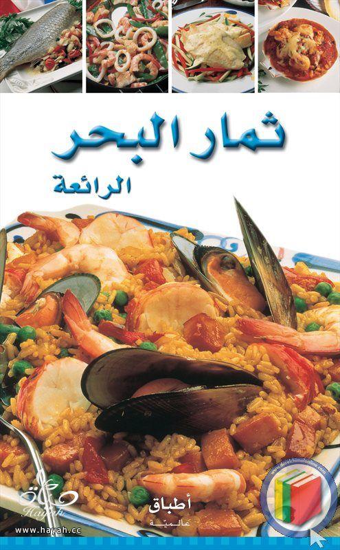 سلسلة أطباق عالمية - ثمار البحر الرائعة hayahcc_1379698121_355.jpg