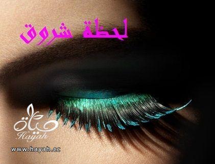 مجموعة صور مكياج عيون hayahcc_1379812893_723.jpg