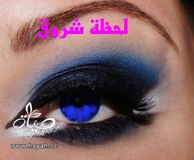 مجموعة صور مكياج عيون hayahcc_1379812894_186.jpg