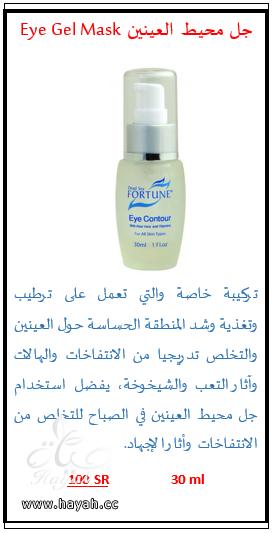 عروض منتجات fortune التجميلية الكندية المعروفة بـ (منتجات البحر الميت) hayahcc_1380054897_749.png