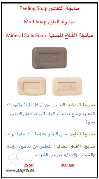 عروض منتجات fortune التجميلية الكندية المعروفة بـ (منتجات البحر الميت) hayahcc_1380054898_542.png